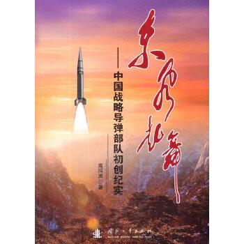 东风起舞--中国战略导弹部队初创纪实