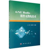GNU Radio软件无线电技术