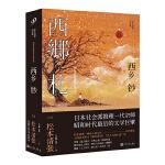 西乡钞(松本清张短经典)