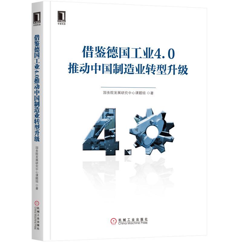 借鉴德国工业4.0推动中国制造业转型升级 中国制造业转型升级