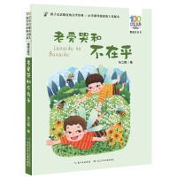 百年百部中国儿童文学经典书系(精选注音书)・老爱哭和不在乎