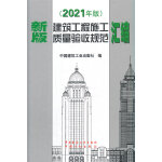 新版建筑工程施工质量验收汇编(2021年版)