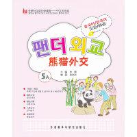 熊猫外交(韩语版)(外研社汉语分级读物-中文天天读)(5A)(附MP3)――母语外语一起学,简简单单话中国!
