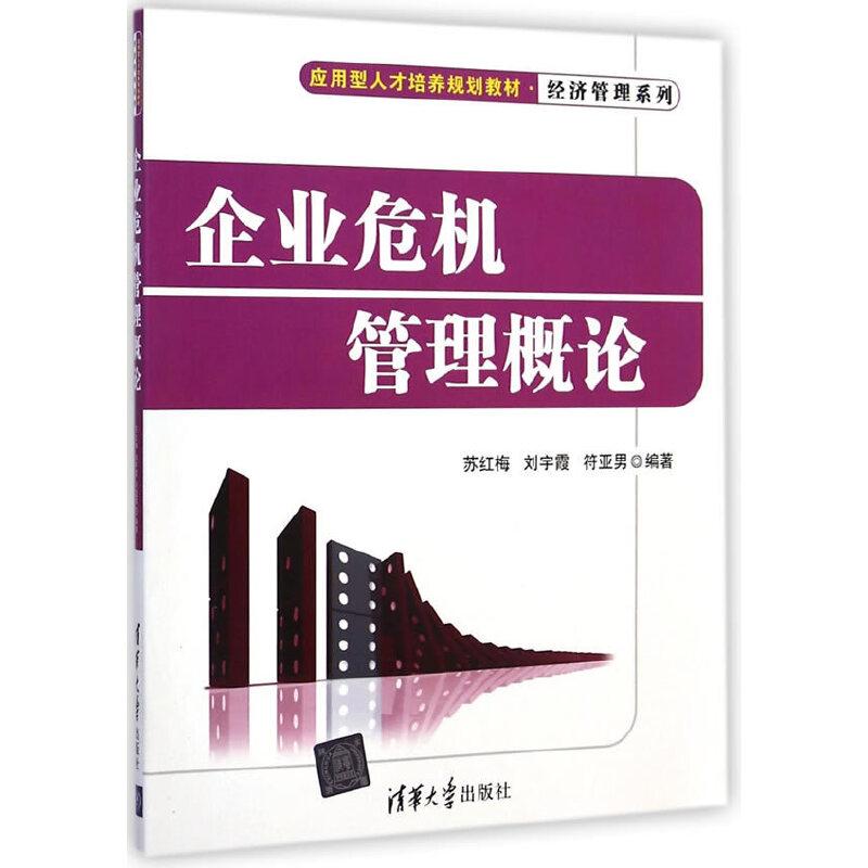 企业危机管理概论(应用型人才培养规划教材·经济管理系列)