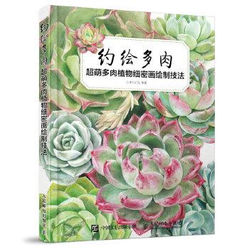 约绘多肉:超萌多肉植物细密画绘制技法(pdf+txt+epub+azw3+mobi电子书在线阅读下载)