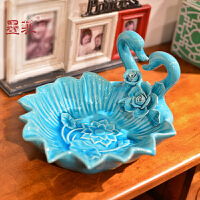 墨菲 欧式现代冰裂釉手工陶瓷水果盘天鹅客厅餐桌茶几装饰干果盘