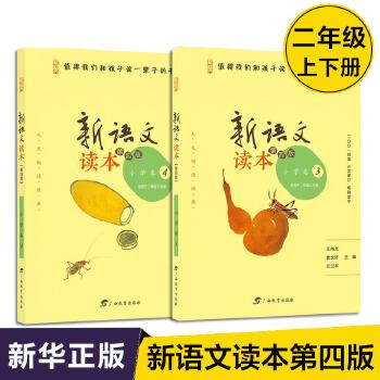 新语文读本(小学卷3+4 适用于2年级 共2册)