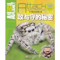 不可思议的动物王国:攻与守的秘密