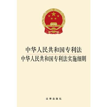 中华人民共和国专利法实施细则(pdf+txt+epub+azw3+mobi电子书在线阅读下载)