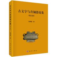 古文字与青铜器论集(第五辑)