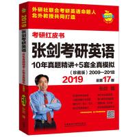 苹果英语考研红皮书:2019张剑考研英语10年真题精讲+5套全真模拟(珍藏版)