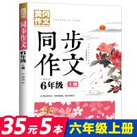 6年级同步作文上册 黄冈作文小学生六年级11-13岁适用满分作文大全