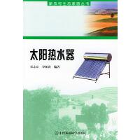 太阳热水器――新农村生态家园丛书