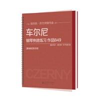 【RT3】车尔尼钢琴快速练习 作品849 车尼尔 北京师范大学出版社 9787303177141