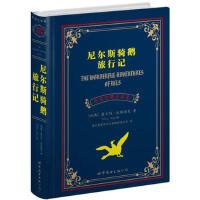 【二手旧书8成新】尼尔斯骑鹅旅行记(中英对照全译本 (瑞典)塞尔玛.拉格洛芙 9787510036385