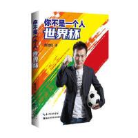 【二手旧书8成新】你不是一个人世界杯 黄健翔 9787535267504