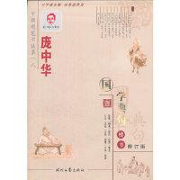 【二手旧书九成新】 庞中华国学典句楷书(修订版)