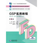 GSP实用教程(第3版)(高等职业教育药学类与食品药品类专业第四轮教材)