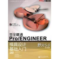 【二手旧书8成新】完全精通Pro/ENGINEER野火5 0中文版模具设计基础入门(含 林清安著 9787121127