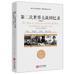 第二次世界大战回忆录(精选本)――诺贝尔文学奖获得者,英国前首相丘吉尔力作