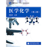 【二手旧书8成新】医学化学(第2版 徐春祥 9787040245257