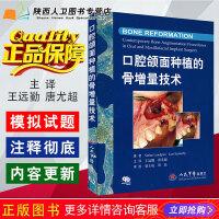 AS 正版 口腔颌面种植的骨增量技术 人民军医出版社 口腔科学参考工具书籍 口腔种植学参考书