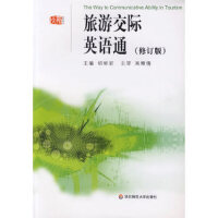 旅游交际英语通(修订版)