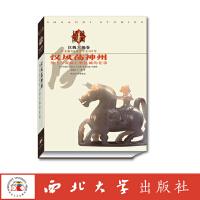 话说陕西(3) 汉魏六朝卷 汉风荡神州:发生在帝国心脏区域的往事(精)