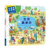 森林鱼童书・小宝宝大发现・生活情景书:生活真美好