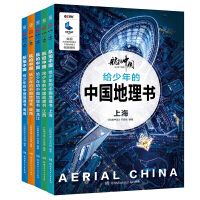 """""""航拍中国""""系列 第一辑.给少年的中国地理书(套装5册)"""