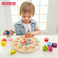 木玩世家iwood法国设计木制积木时钟儿童益智早教拼图玩具3-6周岁
