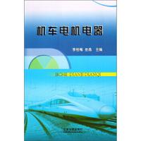 【二手旧书8成新】机车电机电器 李桂梅,金晶 9787113162672