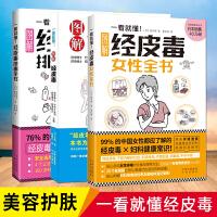 全套3册 一看就懂图解经皮毒 关于美容护肤的书籍专业知识女性排毒护肤全书问题皮肤护理身体美体面部管理家庭医生大全听肌肤
