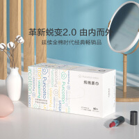 全棉时代纯棉柔巾一次性洗脸巾洁面巾干湿两用抽纸巾,200mm×200mm,80片/盒*3