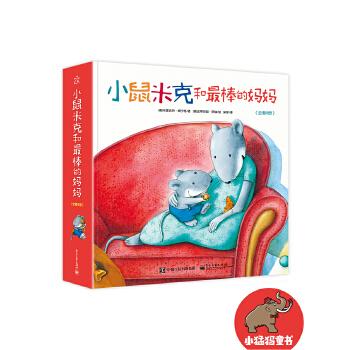 小鼠米克和最棒的妈妈(1-8册)(全彩) 奥地利*美童书作者的温馨故事绘本。好引导培养好品格,妈妈总有好办法。(小猛犸童书出品)