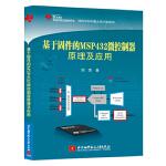 基于固件的MSP432微控制器原理及应用