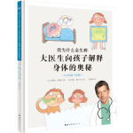 我为什么会生病:大医生向孩子解释身体的奥秘(父母也要了解哦!)