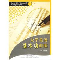 【旧书二手书8新正版】 大学英语基本功训练 汪士彬    9787560060590 外语教学与研