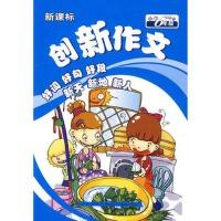 新课标:创新作文 小学6年级 张丽 9787543639546
