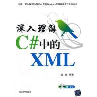 【二手旧书8成新】深入理解C#中的XML(配 伍逸 9787302290674