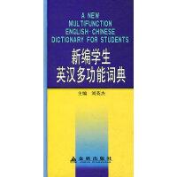 新编学生英汉多功能词典
