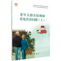 老年人的膳食原则和常见营养问题(上)