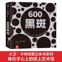 纸上艺术馆:大卫・卡特极致创意立体书-600黑斑