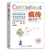 疯传:让你的产品、思想、行为像病毒一样入侵(经典平装版) 团购电话:4001066666转6