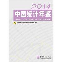 【二手旧书8成新】中国统计年鉴2014 中华人民共和国国家统计局 9787503772801