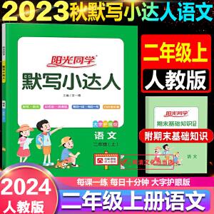 阳光同学默写小达人二年级上册语文人教版部编版2019秋