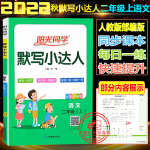 阳光同学默写小达人二年级下册语文人教版部编版2020春