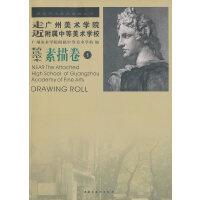 《走近广州美术学院附属中等美术学校.素描卷.1 》
