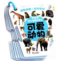 可爱动物 南极熊 幼儿智能开发卡