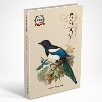 鸟与文学(pdf+txt+epub+azw3+mobi电子书在线阅读下载)